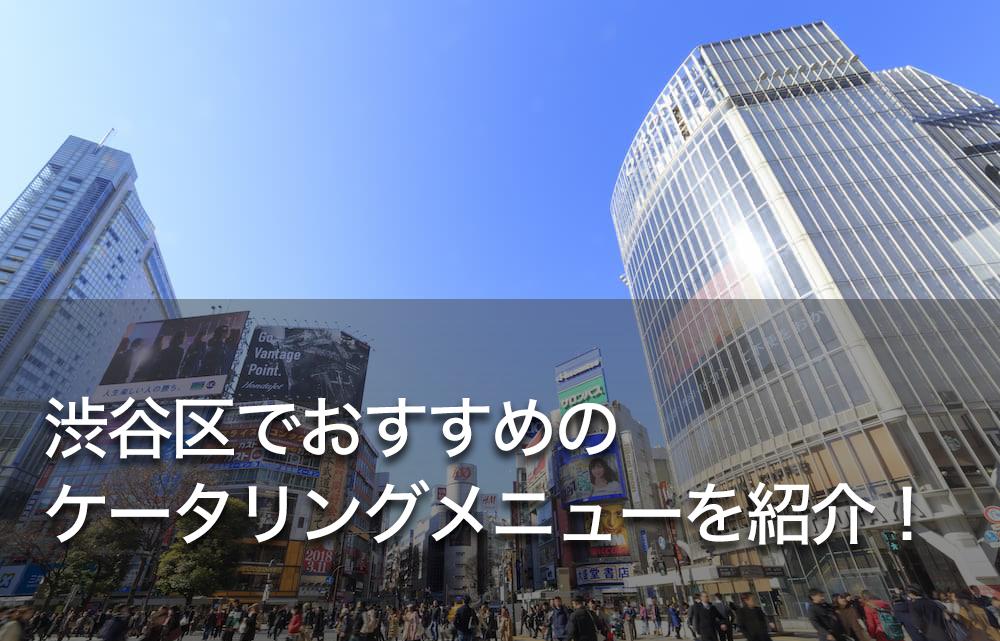 渋谷区でおすすめのケータリングメニューを紹介!