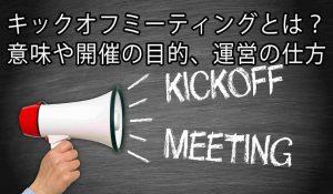 キックオフミーティングとは?意味や開催の目的、運営の仕方
