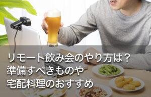 リモート飲み会のやり方は?準備すべきものや宅配料理のおすすめ