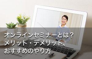 オンラインセミナーとは?メリット・デメリット、おすすめのやり方