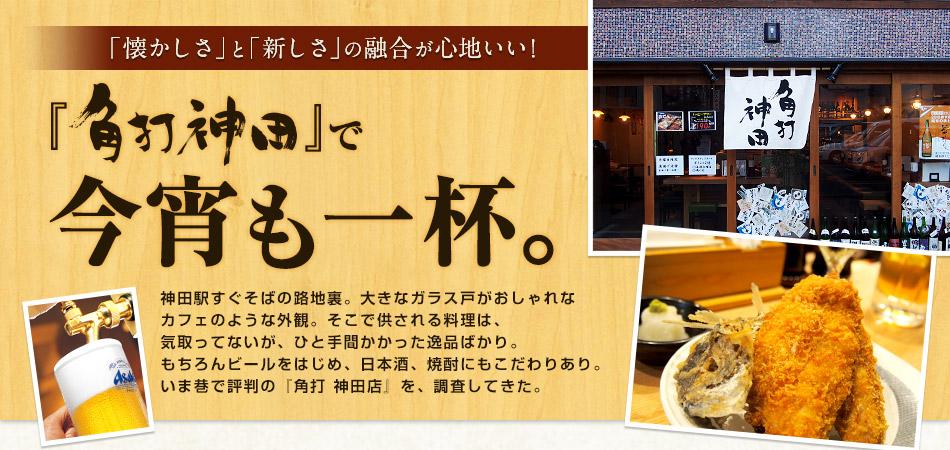 「懐かしさ」と「新しさ」の融合が心地いい!『角打 神田』で今宵も一杯。神田駅すぐそばの路地裏。大きなガラス戸がおしゃれなカフェのような外観。そこで供される料理は、気取ってないが、ひと手間かかった逸品ばかり。もちろんビールをはじめ、日本酒、焼酎にもこだわりあり。いま巷で評判の『角打 神田店』を、調査してきた。