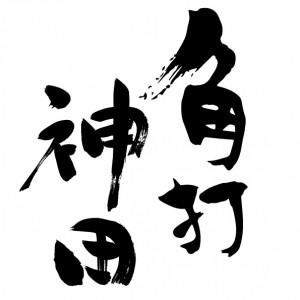 kakuuchikanda_tate100_23