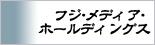 フジ・メディア・ホールディングス